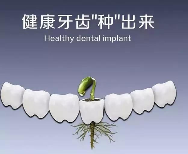 种植牙的好处与危害 你又了解多少呢?