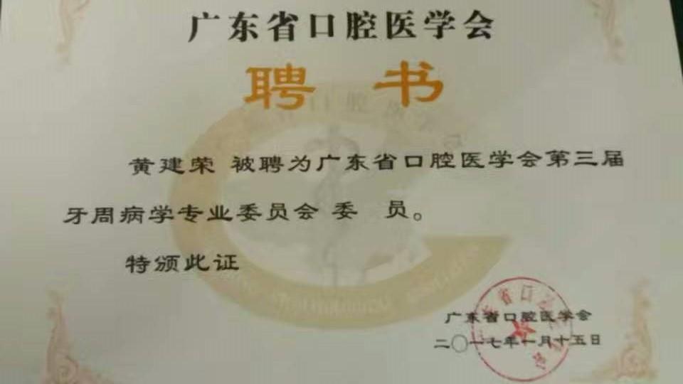 黄建荣被聘为广东省口腔医学会第三届牙周病学专业委员会委员