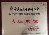 """爱康健口腔医院获""""广东省口腔医疗机构感染预防与控制A级单位"""""""