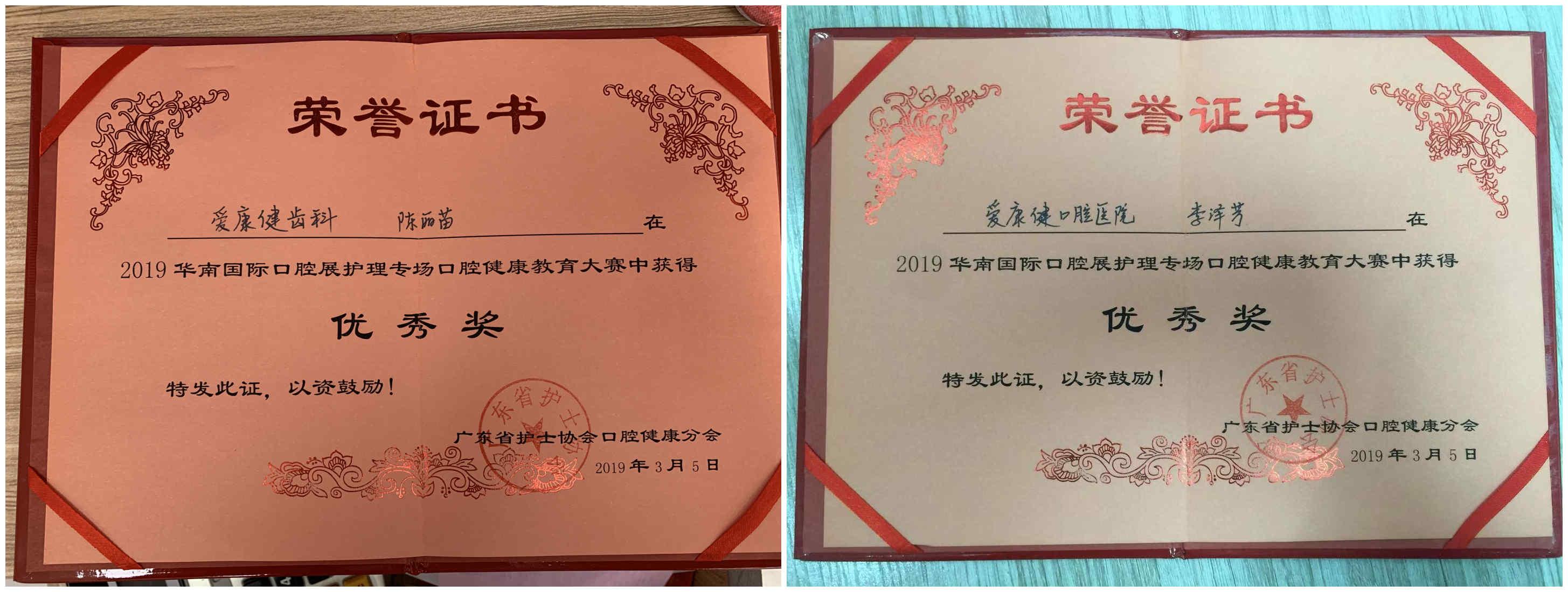 陈丽苗和李泽芳护士获奖奖状