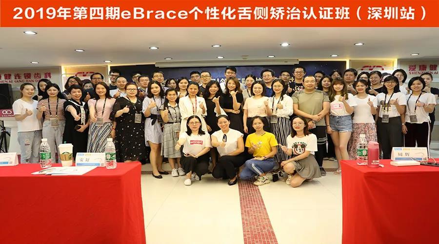 2019第四期eBrace个性化舌侧矫治认证培训课程圆满结束