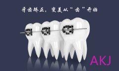 矫正牙齿是拔哪颗牙?必须拔大牙吗?