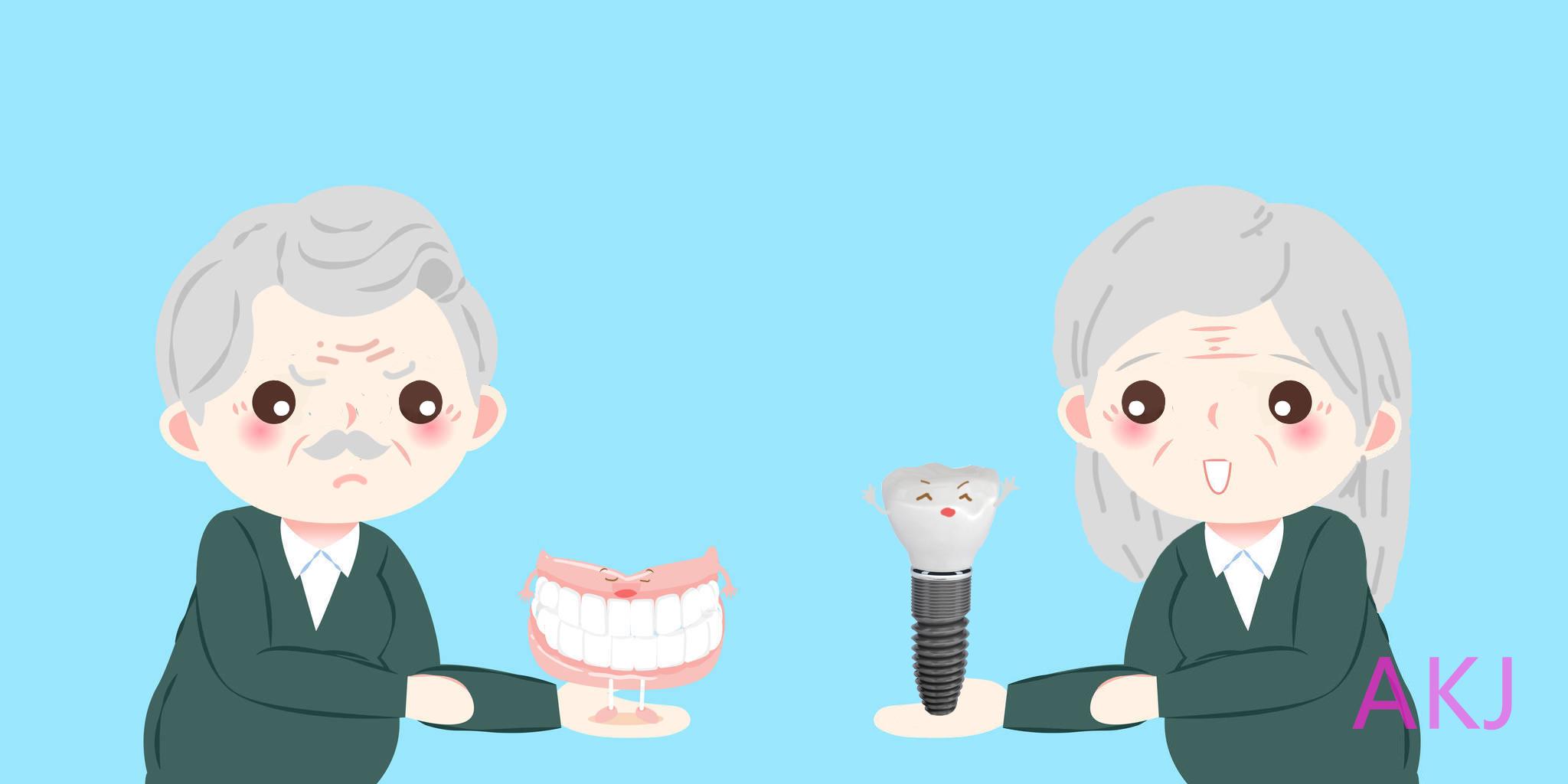 老年种植牙